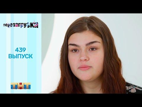 Перезагрузка 6 сезон 28 серия