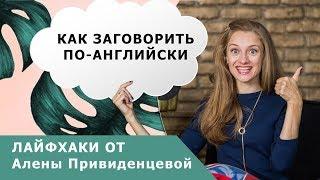 Как заговорить по-английски?