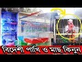 Brids Shop & Fish Shop In Dhaka Bangladesh - Biggest Pet Bird & Fish Market In Bd | Playninja Vlogs