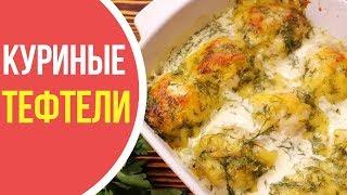 Как приготовить куриные тефтели в сливочном соусе в духовке