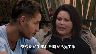 「THIS IS US/ディス・イズ・アス 36歳、これから」予告編 thumbnail