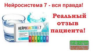 постер к видео Нейросистема 7 - вся правда. Реальные отзывы