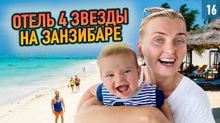 Что такое 4 звезды на Занзибаре Пляж Нунгви Обзор отеля DoubleTree by Hilton Nungwi