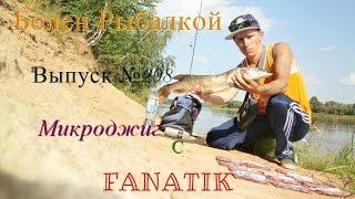 Болен Рыбалкой №298 - Микроджиг с Fanatik