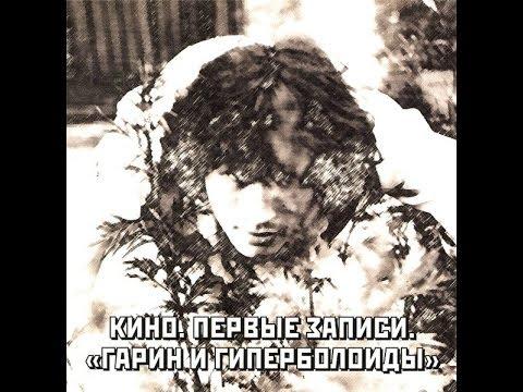 """Виктор Цой и группа """"Гарин и гиперболойды"""" Первые записи.Лето 1981 г."""