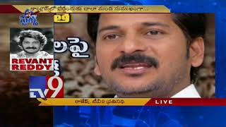 Revanth Reddy to join Congress || TDP reacts - TV9