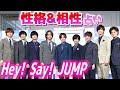 【占い】占い師がHey! Say! JUMPの性格&相性を占ってみた!【宿曜占星術】【おもしろ】