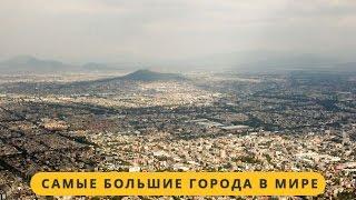 Какой самый большой город в мире? Топ-10 городов