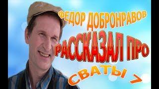 Федор Добронравов рассказал последние новости про сериал Сваты 7