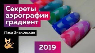 ✍️СЕКРЕТЫ ЛИНЕЙНОГО ГРАДИЕНТА | Аэрография на ногтях | Лика Знаковская