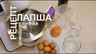 Рецепт (как приготовить).  Домашняя лапша - яичная.