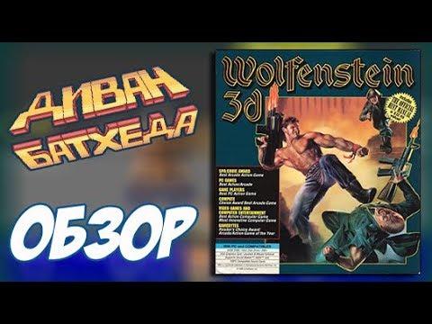 Как и зачем в наше время играть в Wolfenstein 3D? Диван Батхеда