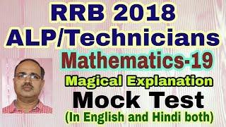 RRB-ALP/Technician 2018: Mathematics-19: Mock Test (In English and हिंदी) #Amar Sir