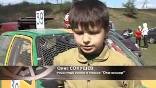 Репортаж ЮР-Дон с автокросса 25.09.2011