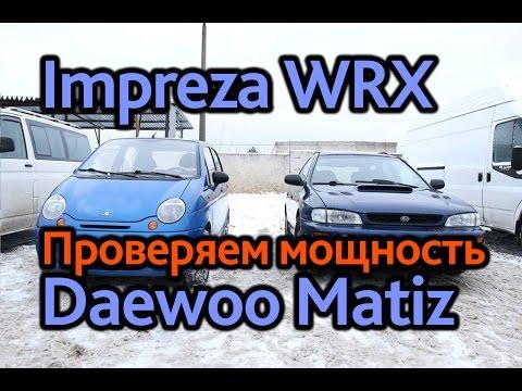 Matiz против WRX чей мотор ресурснее и меньше теряет мощность с годами