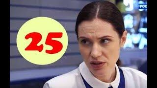Морозова 2 сезон 25 серия - анонс и дата выхода