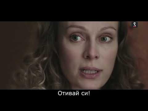 Лучше чем люди 2018 - трейлър + български субтитри