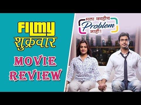 Mala Kahich Problem Nahi  Marathi Movie...