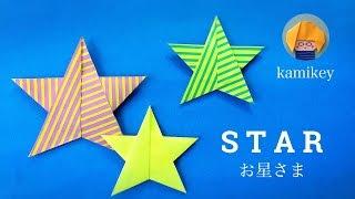 折り紙2枚でかんたん★お星さま Star origami