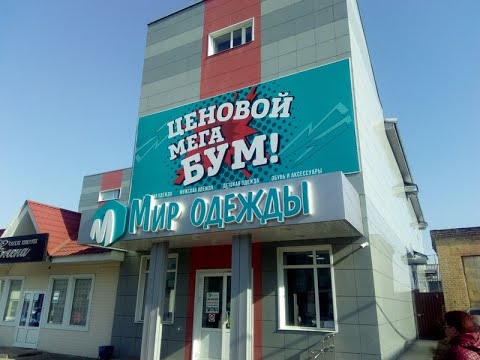 Мир (бракованной) одежды  Рассказово. ул. Куйбышева, 14.
