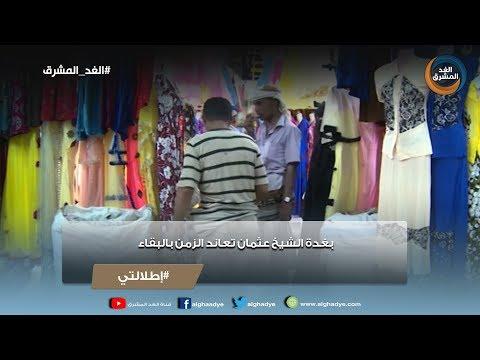 إطلالتي على قناة الغد المشرق | بغدة الشيخ عثمان تعاند الزمن بالبقاء
