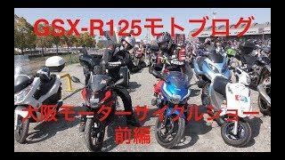 GSX-R125モトブログ「大阪モーターサイクルショー」前編
