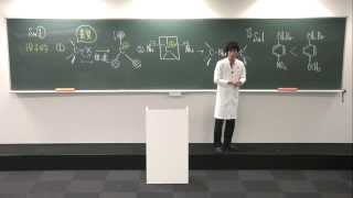 メディセレ講義動画 園部和史講師(有機化学)
