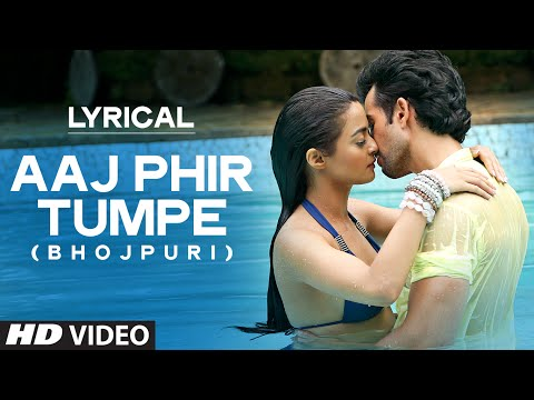 Exclusive : Aaj Phir Tumpe Pyar Aaya Hain | Lyrics Video || Bhojpuri Version |