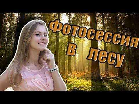 Как красиво пофоткаться в лесу