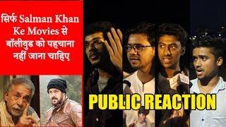 Video Public Reaction On Salman Khan And Naseeruddin Shah CONTROVERSY download MP3, 3GP, MP4, WEBM, AVI, FLV November 2018