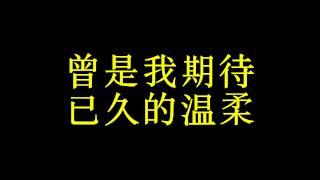 Trở Lại Phố Cũ - Lê Minh [一生痴心 - 黎明] thumbnail
