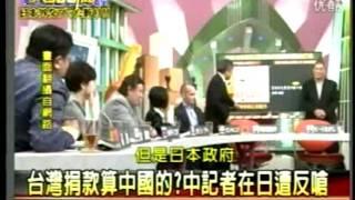 20110511中國記者在日本政論節目中羞辱台灣  日本主持人當場制止並說 台灣是台灣 中國是中國三立大話新聞 thumbnail