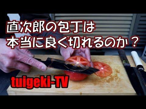 堺包丁で有名な直次郎の包丁は本当に良く切れるのか?実証してみた!! - YouTube
