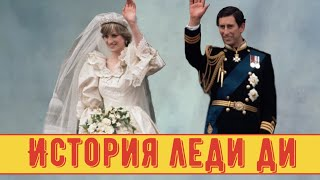 История принцессы Дианы: свадьба с принцем Чарльзом Уэльским. От чего умерла принцесса #Диана?