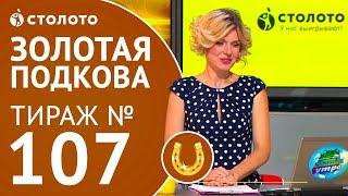 Столото представляет| Золотая подкова тираж тираж №107 от 17.09.17