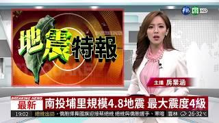 南投埔里規模4.8地震 最大震度4級  華視新聞 20180817