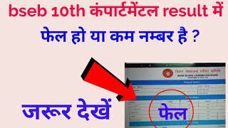 Bihar board 10th compartmental scrutiny online date 2018 || BSEB 10th result||