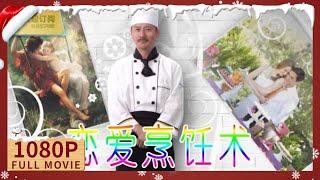 【1080 Full Movie】《恋爱烹饪术》花花公子和默默付出者,究竟谁才是周子萱的真命天子?(佴文 / 王博 / 李岩 主演)