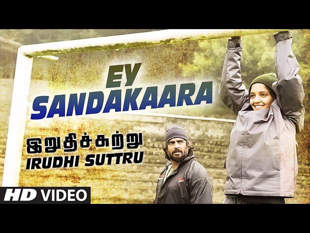 Ey Sandakaara Video Song ||