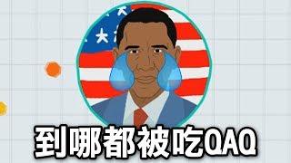 歐巴馬到哪都被吃...|Agar.io #3