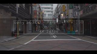【4K】sony a6300 × feiyutech a1000 selp1650 【sample】