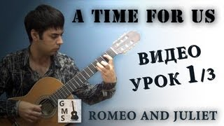 A TIME FOR US на гитаре - видео урок 1/3 (from Romeo and Juliet, by Nino Rota)