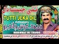 NEW SINDHI SONG TUTTI JEKA DIL BY MUHAMMAD  URS CHANDIO OLD ALBUM 24 2018
