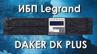 ИБП Legrand DAKER DK PLUS: обзор источников бесперебойного питания Legrand серии DAKER DK PLUS
