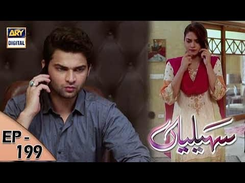 Saheliyaan - Episode 199 - 3rd August 2017 - ARY Digital Drama