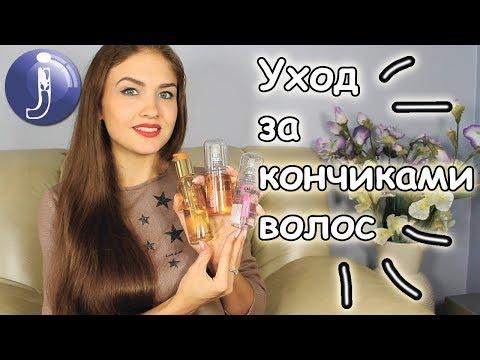 Уход за кончиками волос. Масла для кончиков волос (правила нанесения).Подравнивание кончиков. Juliya