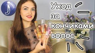 видео Уход за кончиками волос