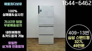 중고김치냉장고 2019년 10월 8일 입고제품 소개
