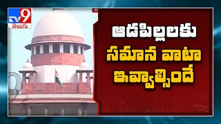 Daughters have equal rights over parental property : Supreme Court - TV9