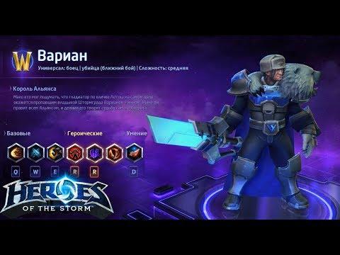 видео: heroes of the storm/Герои шторма. pro gaming. Вариан. push+dd билд.